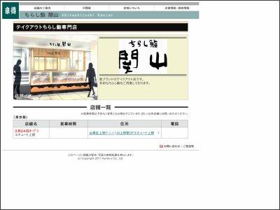 京樽、上野駅構内に3月開業 テイクアウトの新ブランド
