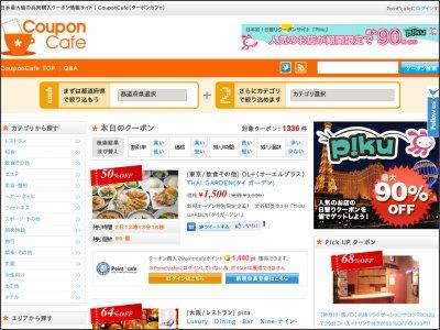 リンクシェア・ジャパン株式会社 クーポンアグリゲーションサイト「Coupon Cafe 」オープン