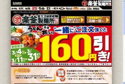 期間限定でうどんと丼のセット割引を実施 楽釜製麺所