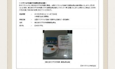 義援金募金活動を開始 日本マクドナルド株式会社