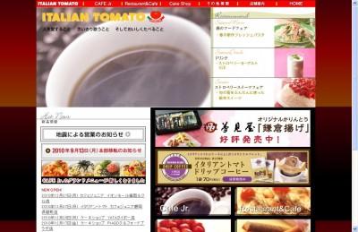 イタリアントマト、和風カフェ「夢見屋」のマニラ店を29日オープン フィリピ ンに初出店