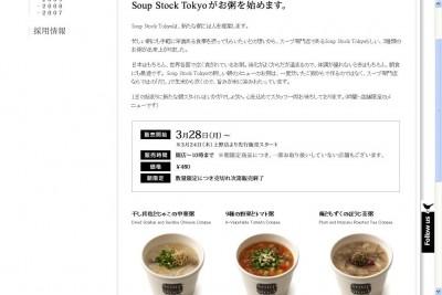 「お粥」メニューを新導入 スープストックトーキョー