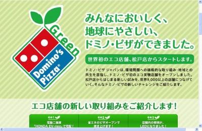 ドミノ・ピザ 「Green Domino's」、世界初となるエコ店舗を千葉にオープン