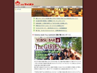 霞が関に恒例のビヤガーデン「YEBISU BAR The GARDEN」を開店、サッポロライオン