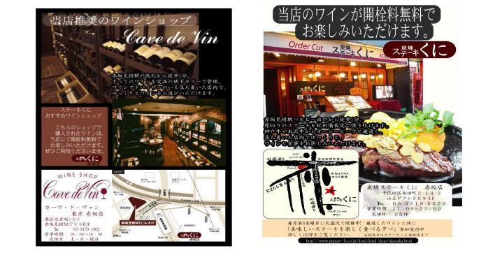 ペッパーフード、「炭焼ステーキくに赤坂店」でBYOサービス開始 ステーキ店でワイン持込み無料に