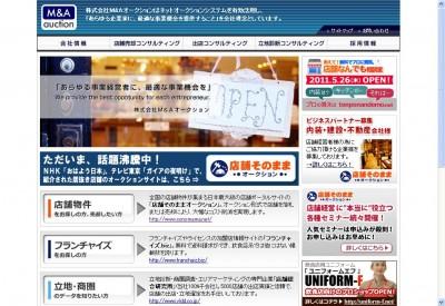 『店舗なんでも相談室』を開設 飲食店経営のQ&Aサイト