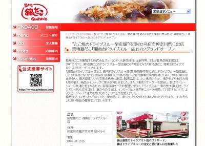 神奈川県藤沢市にドライブスルー型「銀だこ」2号店を開店、ホットランド