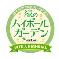 『緑のハイボールガーデン  Beer&ハイボール Dining』 ~2011年7月1日(金)より期間限定でオープ ...