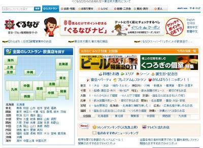 """2011年夏の最新トレンドは""""ジュレ鍋""""の予感!ー株式会社ぐるなびープレスリリース"""