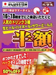 "『Foodiun Bar 一瑳』 カクテル・ハウスワインなどなど ドリンク全品半額! ""サマータイムキャンペー ..."