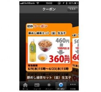 「公式」松屋フーズクーポンアプリ【iPhone】に登場