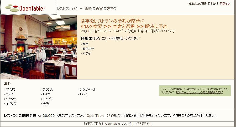 株式会社JALカードとの提携ならびに、キャンペーン実施のお知らせーオープンテーブル株式会社