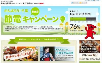「がんばろう!千葉 飲食店節電キャンペーン」を開始ープレスリリース
