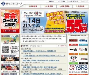 居酒屋チェーン養老乃瀧 各企業サマータイム導入にともない営業開始時間の繰り上げを実施ープレスリリース