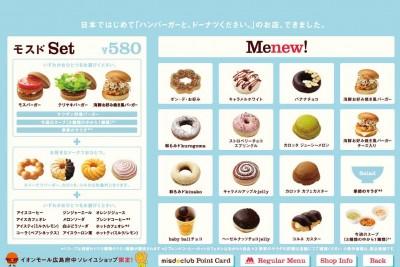 9/7ミスド&モスバーガーが展開する「MOSDO」が京都にオープン