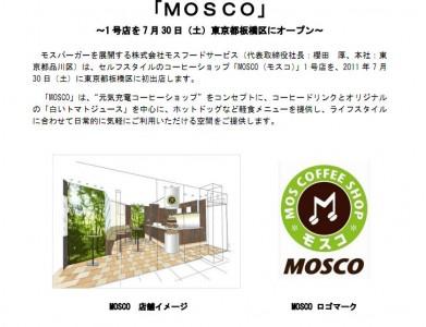 新業態のセルフコーヒー「MOSCO」を出店 モスフード