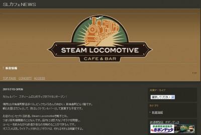 「Cafe&Bar STEAM LOCOMOTIVE」有楽町に鉄道カフェ