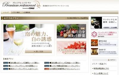 """知る人ぞ知る名店から日本を代表する老舗まで。シェフがすすめる """"本当の旬"""" から美食を提案。「プレミ ..."""