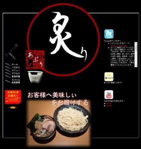 3種ブレンド塩を使用した 「塩つけ麺」 の販売開始~麺屋 炙りープレスリリース