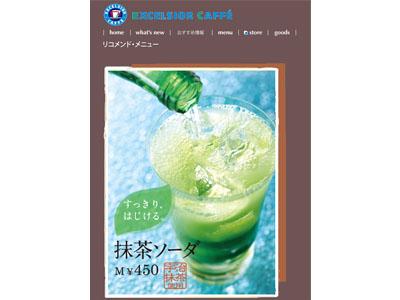 EXCELSIOR CAFFE から のどごしすっきりスパークリング「抹茶ソーダ」が新発売