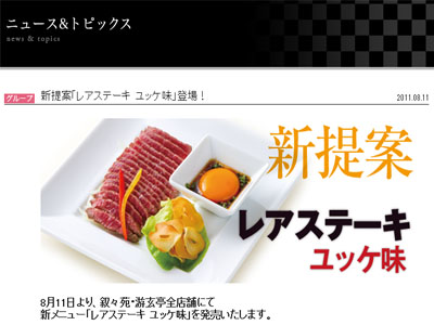叙々苑・游玄亭全店舗にて、新提案「レアステーキ」ユッケ味を発売中