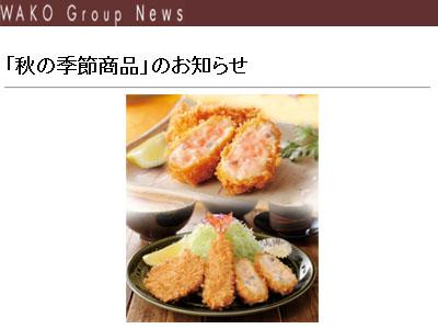 とんかつ和幸 「秋の季節限定おすすめ商品」を発表  ~スモークサーモンときのこのクリームコロッケ~