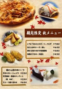 今話題の東京スカイツリーのお膝元、下町・曳舟で創業32年の居酒屋赤とんぼが旬の食材をふんだんに使用 ...