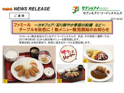 ファミールから ~カキフェア/彩り鮮やか季節の和膳 など~ 秋の新メニュー販売開始のお知らせ