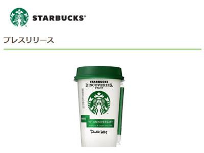 スターバックスは日本上陸15周年を記念して「スターバックス ディスカバリーズ ダブルラテ」を限定発売