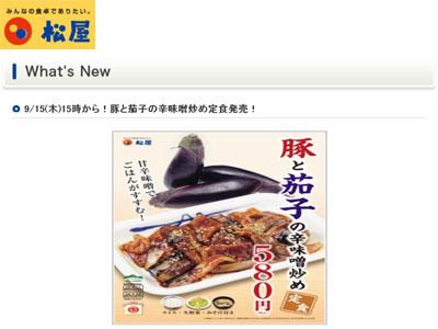 松屋は9/15(木)15時から『豚と茄子の辛味噌炒め定食』販売