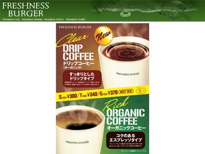 フレッシュネスバーガーから ドリップコーヒー(オーガニック)新発売