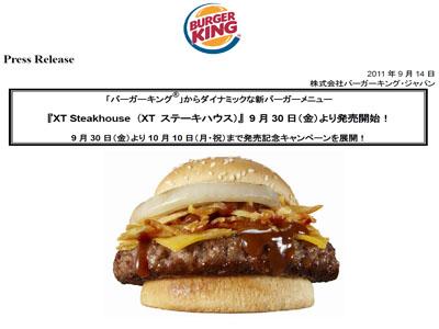 バーガーキングからダイナミックな新バーガーメニュー『XT Steakhouse(XT ステーキハウス)』9月30( ...