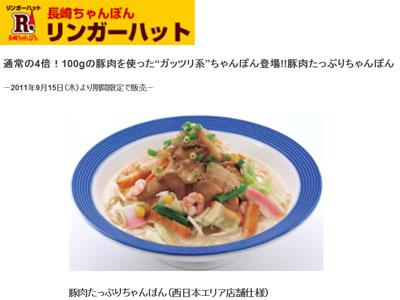 """リンガーハットから通常の4倍の100gの豚肉を使った""""ガッツリ系""""ちゃんぽん登場!!豚肉たっぷりちゃんぽん"""