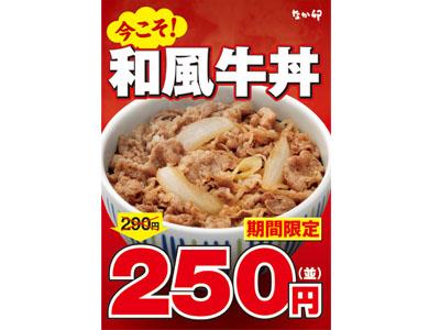 なか卵は9/17から「今こそ!和風牛丼250円」キャンペーンを実施