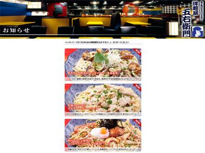 洋麺屋五右衛門は9月15日から秋の期間限定メニューをスタート