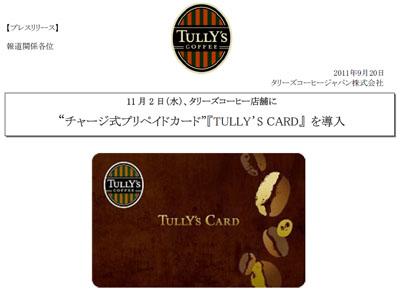 """タリーズコーヒー店舗に""""チャージ式プリペイドカード""""『TULLY ' S CARD』を導入"""