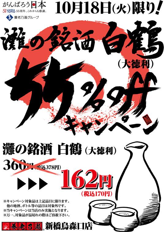 養老乃瀧グループ55周年記念企画 『灘の銘酒 白鶴55%OFF』プレキャンペーン 2011年10月18日(火)~ ...
