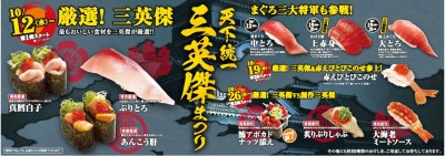 回転寿司「スシロー」 この秋、おいしい食材を厳選、3週連続で限定メニューを展開!! 東海店舗限定 『 ...