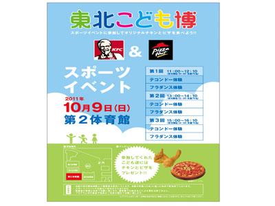 『東北こども博@仙台大学』にケンタッキーフライドチキンとピザハットが参加