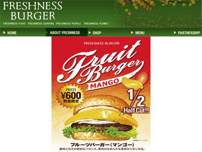 フレッシュネスバーガーは新商品『フルーツバーガー(マンゴー)』を発売