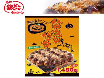 銀だこ かぼちゃ型のオリジナルな限定たこ焼き「ハロウィンパック」を発売