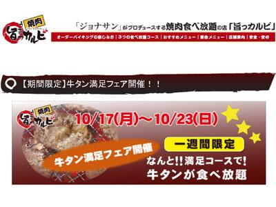「旨っカルビ」では期間限定で牛タン満足フェア開催中 10/17(月)~10/23(日)一週間限定