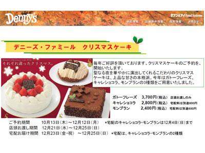 『デニーズ』と『ファミール』でクリスマスケーキの予約を開始