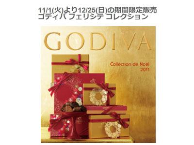 ゴディバは11月1日(火)より期間限定でクリスマスコレクションを販売