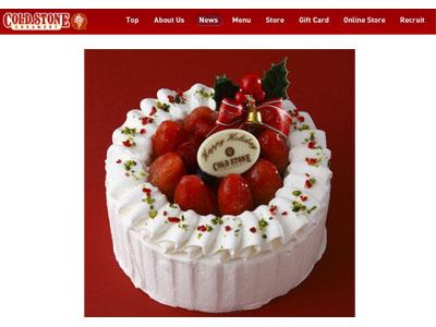コールドストーン クリスマス・アイスクリームケーキ予約開始