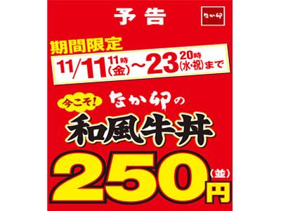 なか卯は11月11日~11月23日まで期間限定で『和風牛丼250円』