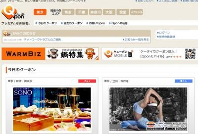 共同購入サイト【Qpon(キューポン)】