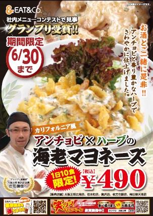 大阪王将、アンチョビ×ハーブの海老マヨネーズを期間限定販売!