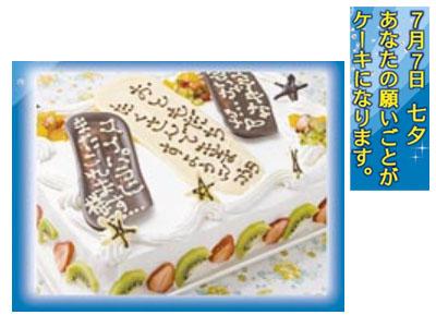スイーツパラダイスでは7月7日★あなたの願い事がケーキになる★