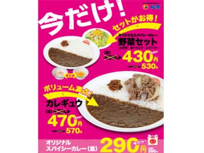 松屋はオリジナルスパイシーカレーを7月12日より新発売